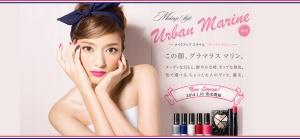 makeup_urbanmarine_on