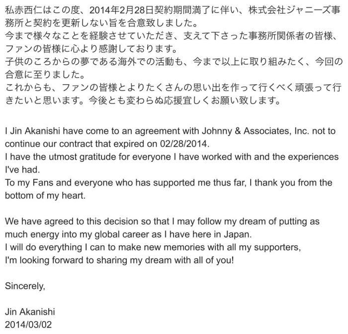 Akanishi Jin letter