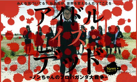Idol-Is-Dead-Non-chan-Propaganda-Major-War