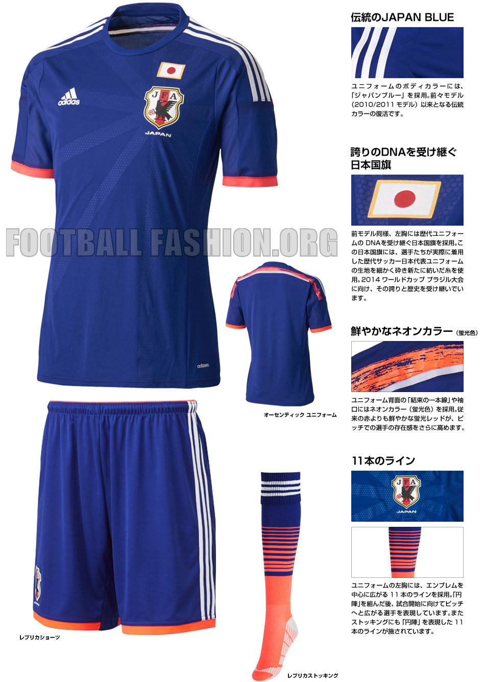 sports shoes 09648 175d0 Japan National Football Team Shirt 2014 | Azərbaycan Dillər ...