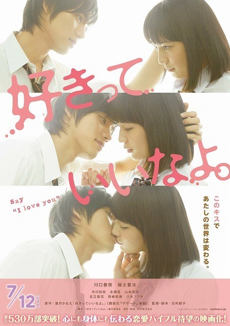 Sukitte Ii nayo (2014) Say-i-love-you