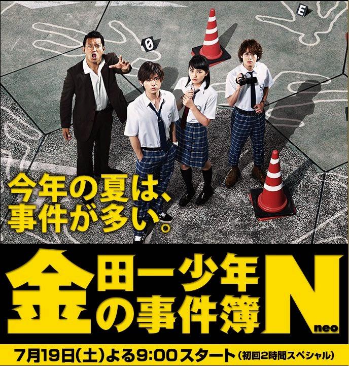 Kindaichi Shonen No Jikenbo N (neo) (2014)
