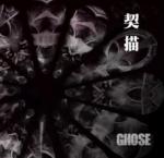 glose album